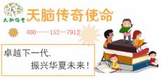 3天右脑开发北京总部10.1—3日