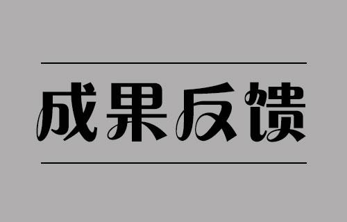 天脑传奇联合创始人李文华分